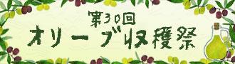 第30回 オリーブ収穫祭