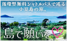 循環型無料シャトルバスでめぐる小豆島の旅。 詳しくはこちら