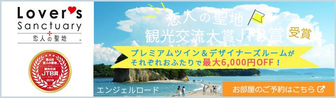 恋人の聖地 観光交流大賞 JTB賞