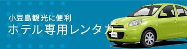 小豆島観光に便利 ホテル専用レンタカー