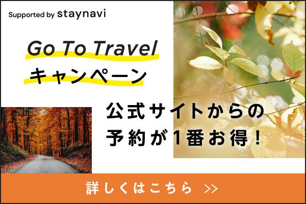 GoToTravelキャンペーン 公式サイトからの予約が1番お得! 詳しくはこちら