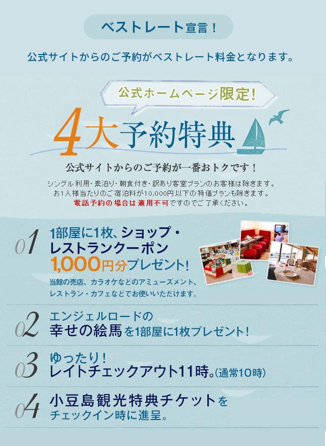 公式サイトからの予約が断然お得です! お一人様1,000円OFF!!