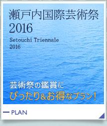 瀬戸内国際芸術祭2016